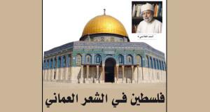 أحمد الفلاحي يكتب : فلسطين فـي الشعر العماني