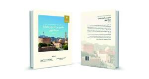 «الوثائق والمحفوظات الوطنية» تصدر كتاب «ملامح من تاريخ وحضارة مدينة نزوى»