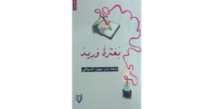 «بعثرة وريد» .. الإصدار الأول للكاتبة شيخة الصوافية