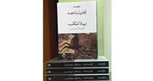 الكاتب اللبناني زهير ماجد يقدم شهادته «بلا سقف» فـي إصدار جديد