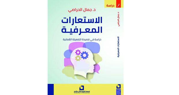 دراسة فـي قصيدة التفعيلة العمانية: «الاستعارات المعرفية» كتاب جديد للباحث جمال الحراصي