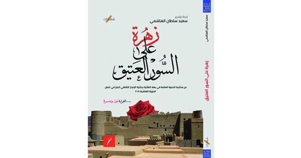 «زهرة على السور العتيق» كتاب احتفائي بمكتبة الندوة العامة