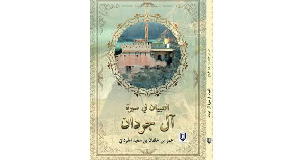 عمر الجرداني يستعرض سيرة آل جردان