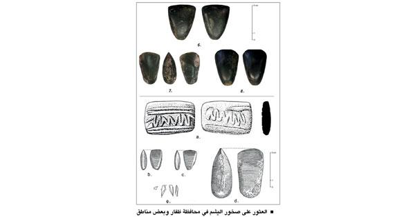 ورقة علمية عمانية توثق لأول مرة تبادلا تجاريا فـي جنوب شبه الجزيرة العربية قبل نحو 8 آلاف عام