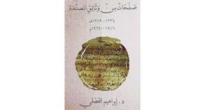 دراسة عن وثائق المصنعة من «1916 الى 1969»