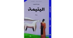 «اليتيمة» رواية جديدة للأديب جميل السلحوت