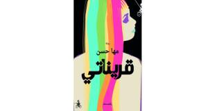 «قريناتيى» جديد الروائية السورية مها حسن