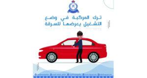جرائم سرقة المركبات .. الأسباب والحلول