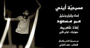 افتتاح أيام المسرح المونودرامي فـي نسخته الثالثة افتراضيا بهدف تفعيل الحراك المسرحي الجامعي