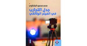 «جدل التجارب» .. لمحمد البشتاوي يستخلص الرؤية النقدية والتحليلية للسينما الوثائقية