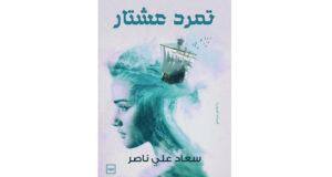 «تمرد عشتار» .. إصدار جديد للكاتبة سعاد العريمية