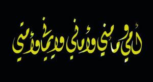 خالصة الهطالية: الخط العربي بحياتي نعيم أدبي وفني ومتنفس لذائقتي الأدبية