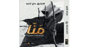 «مَنّا.. قيامة شتات الصحراء» رواية للجزائري الصديق حاج أحمد الزيواني