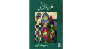 «حرّية الرأي» .. اصدار جديد للكاتب داؤود الكيومي