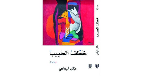«خطف الحبيب» .. فـي طبعة عمانية للروائي طالب الرفاعي