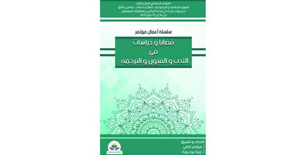 «قضايا ودراسات فـي الأدب والفنون والترجمة» فـي كتاب جماعي
