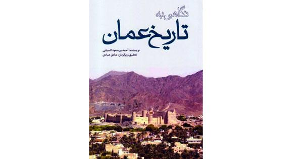 كتاب «الوسيط فـي التاريخ العماني» يصدر بالترجمة الفارسية فـي إيران