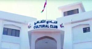 مجموعة من الفعاليات والبرامج يقدمها النادي الثقافـي