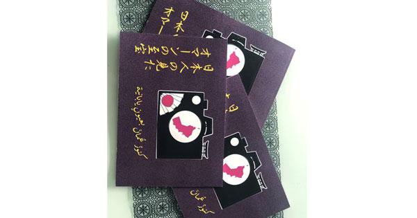 تدشين كتاب «كنوز عمان بعيون يابانية»