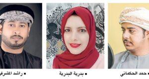 3 شعراء عمانيين ضمن 30 متأهلا لنهائيات جائزة «كتارا لشاعر الرسول»
