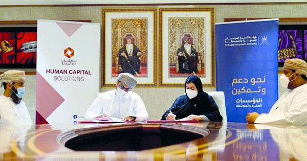 اتفاقية لدعم وتنظيم المؤسسات الصغيرة والمتوسطة