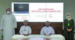 «مدائن» توقع اتفاقية مع المركز الوطني للطاقة