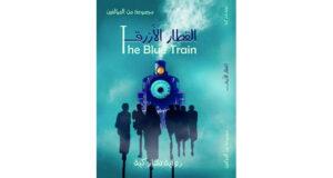 القطار الأزرق.. 7 كتّاب يروون أثر الحرب السورية على المثقفين