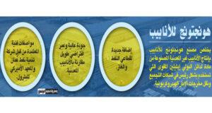 هونجتونج للأنابيب .. باكورة شراكة عمانية صينية بـ«اقتصادية الدقم» غدا
