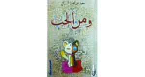 «ومن الحبّ» مجموعة قصصية جديدة للكاتب سعيد السيابي