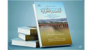 محطات قيادية من المدرسة الخليلية.. قراءة تربوية تناقش شخصية الإمام الخليلي