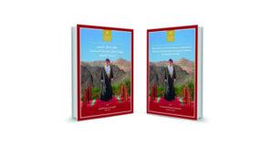 الوثائق والمحفوظات الوطنية تصدر كتاب نظام انتقال الحكم ونهضة عمان الحديثة المتجددة