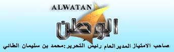 http://www.alwatan.com/images/h_center.jpg
