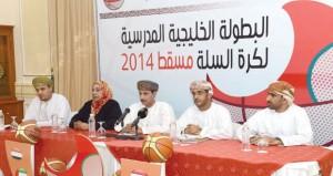 السلطنة جاهزة لاستضافة البطولة الخليجية المدرسية لكرة السلة