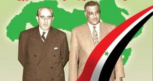 ست وخمسون سنة على وحدة مصر وسوريا:  لاحل لأزمات العرب سوى الوحدة