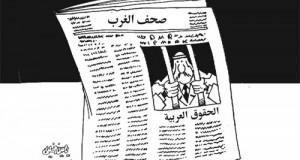 صحف الغرب