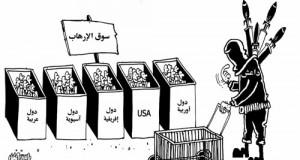 سوق الأرهاب