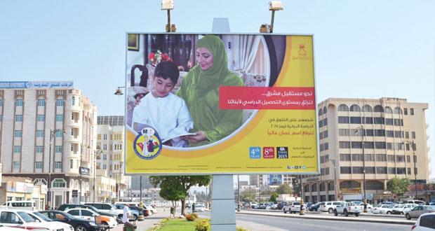 ـ وزارة التربية والتعليم تدشن حملتها الإعلامية لاستعداد المدارس للدراسة الدولية timss2015