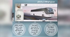 وضع حجر الأساس لمشروع تصنيع الحافلات بـ(اقتصادية الدقم)