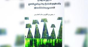 كتاب تطوير التواصل بالمدارس الملحق بها برنامج الدمج السمعي بسلطنة عُمان