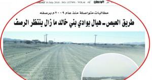 """""""النقل والاتصالات"""" ترد على موضوع (طريق العيص ـ هيال بوادي بني خالد)"""