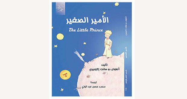 ترجمة عربية جديدة لـ«الأمير الصغير»