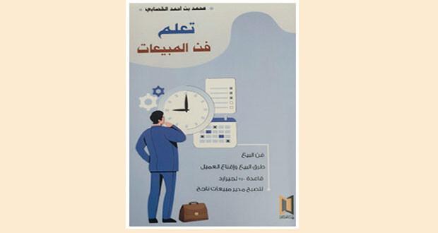 «الغشام» يصدر كتابا حول فن المبيعات لمحمد القصابي
