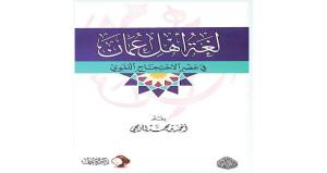 كتاب-جديد-لذاكرة-عمان
