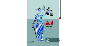 «لالش» رواية جديدة للكاتب سمير عباس