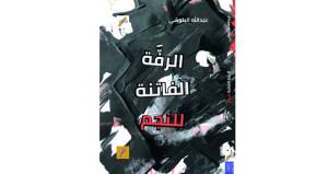 إصدار جديد للشاعر العماني عبدالله البلوشي