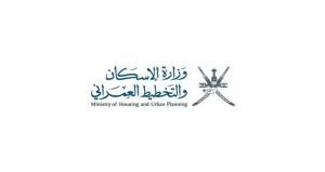 «الإسكان» تشدد على نقل ملكيات الأراضي فـي أماكن الحظر إلى عمانيين قبل نهاية أكتوبر المقبل